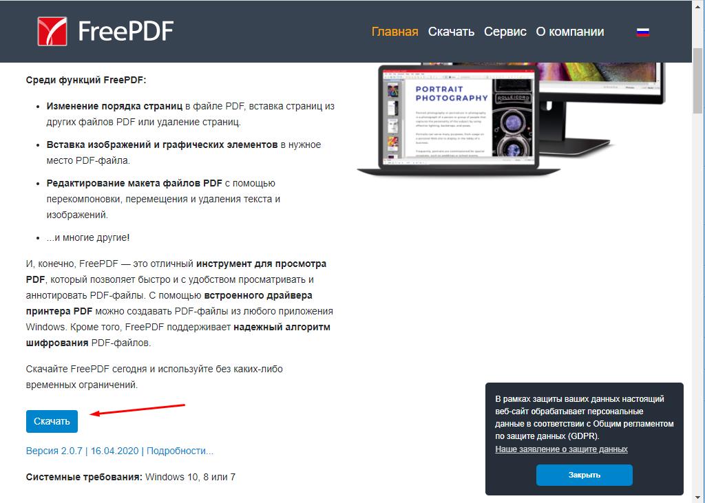 Бесплатный PDF редактор