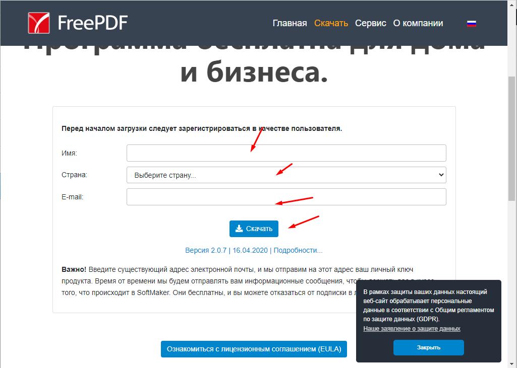 Скачать бесплатный PDF редактор