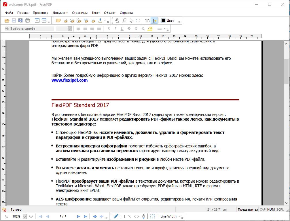 Бесплатный русскоязычный PDF редактор