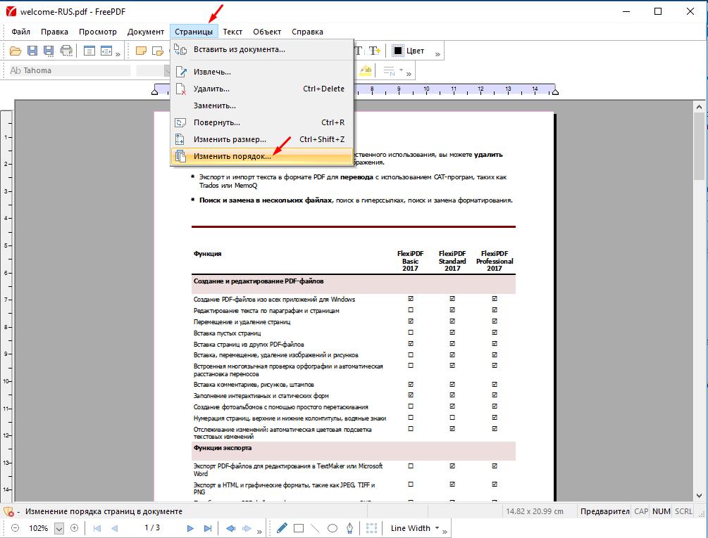 Как изменить порядок страниц в документе PDF