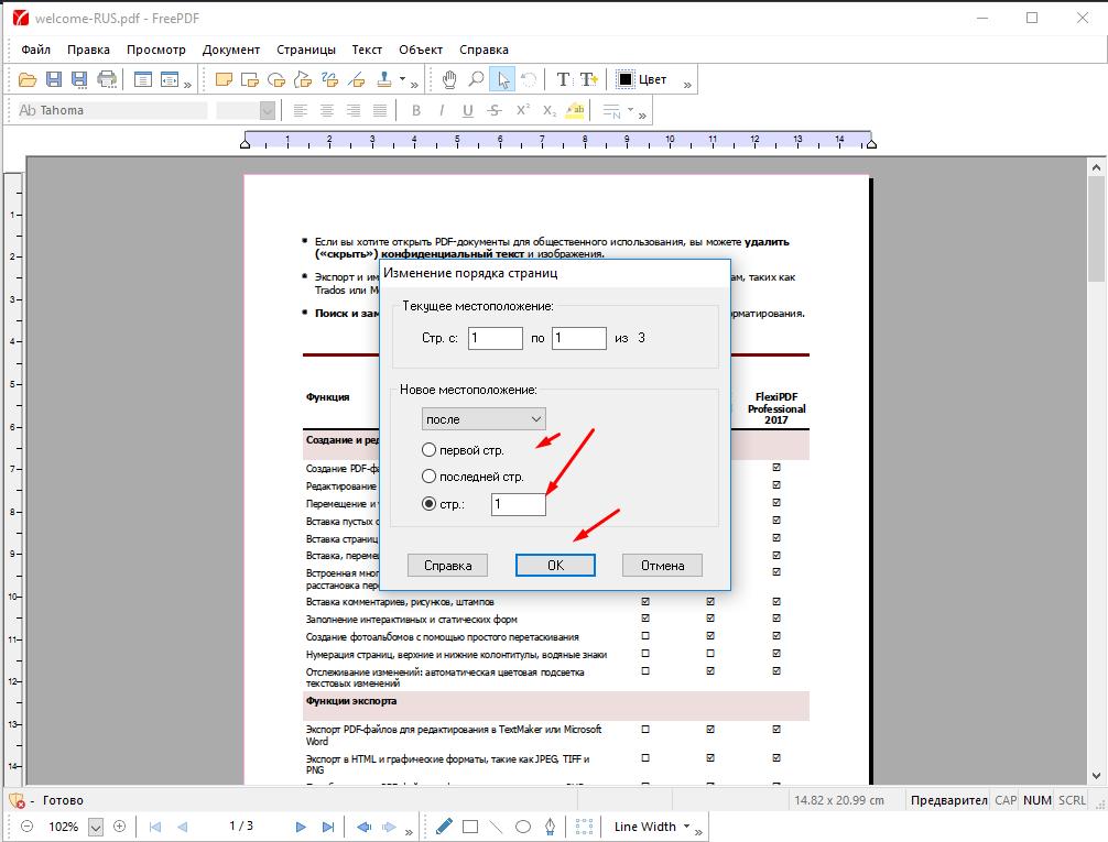 Как изменить номер страницы в PDF