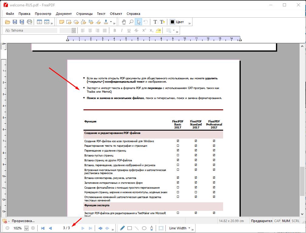 Как перенести страницу в начало или конец документа