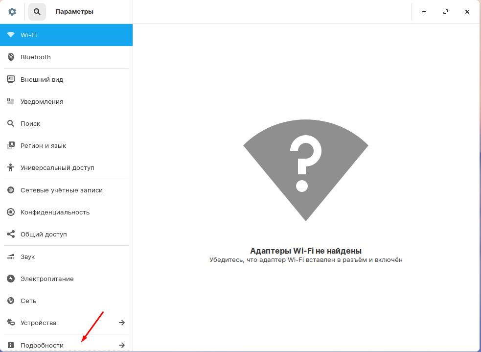 Zorin OS настройка приложений