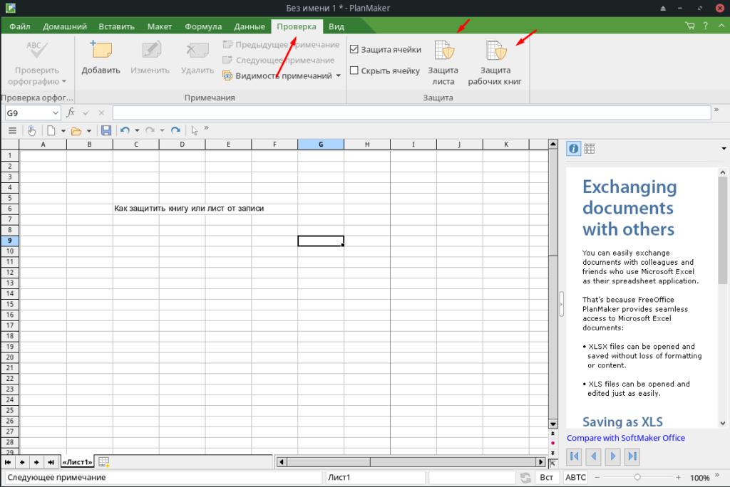 Как запретить изменять документ в FreeOffice