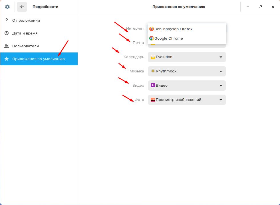 Как изменить приложение по умолчанию в Zorin OS