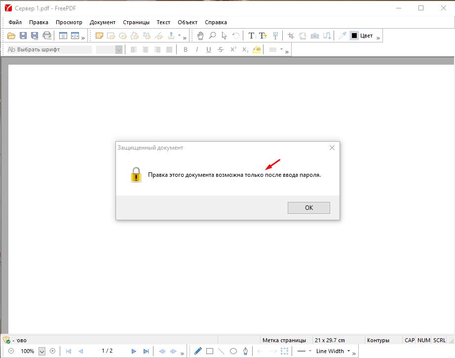 Как запретить редактировать pdf