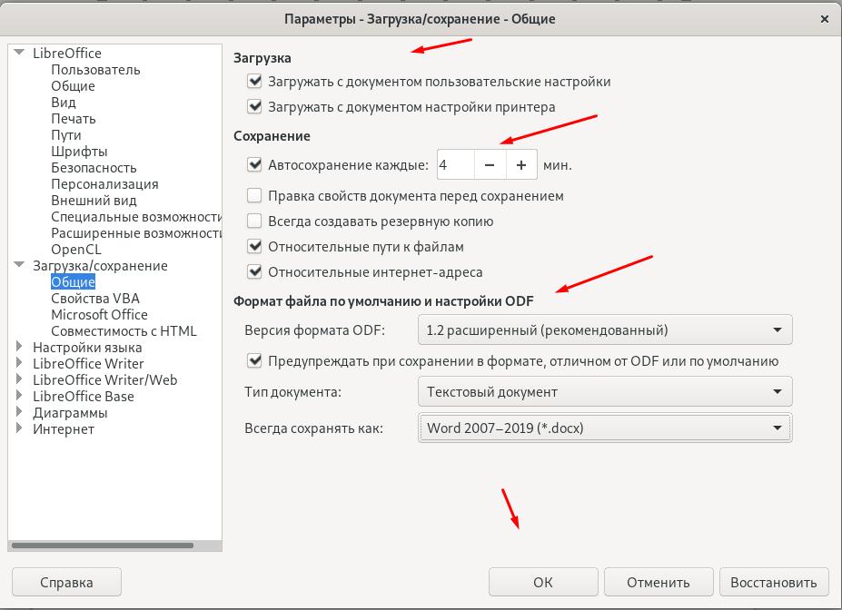 LibreOffice автосохранение