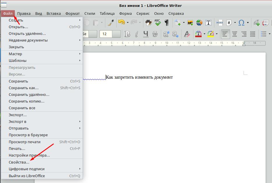 LibreOffice Writer свойтсва