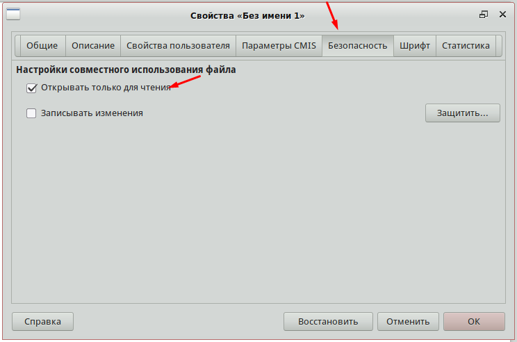 LibreOffice Writer открывать только для чтения