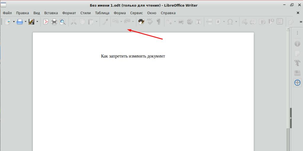 LibreOffice Writer защита документа от изменений