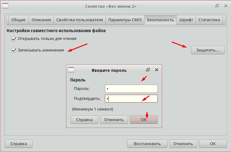 LibreOffice Writer как включить запись изменений