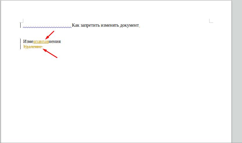 LibreOffice Writer запись изменений в документе
