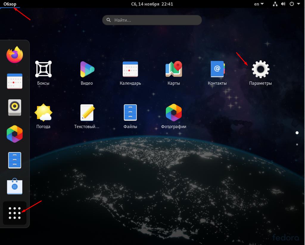 Fedora 33 как зайти в параметры