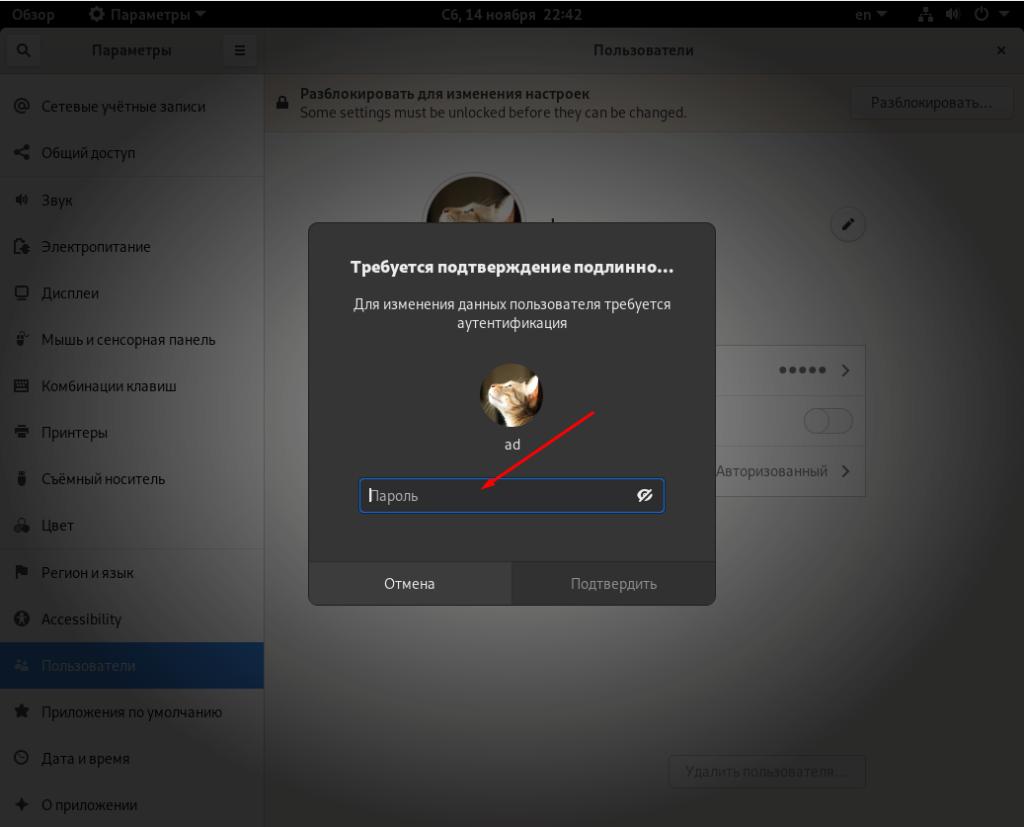 Fedora 33 как добавить пользователя