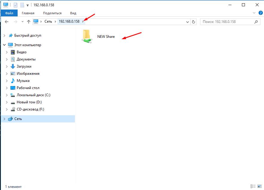 Как расшарить еще одну папку на сервере Samba