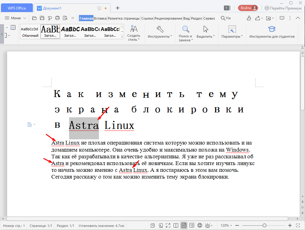 WPS Office автозамена