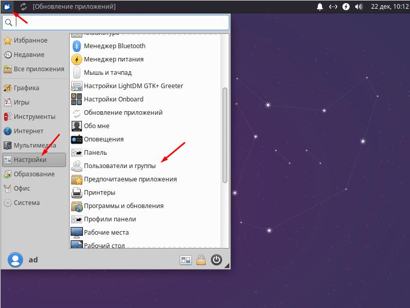 Xubuntu пользователи и группы