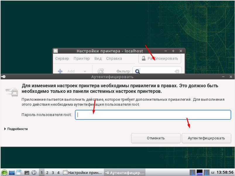 ОС openSUSE 15.2 Leap добавление принтера