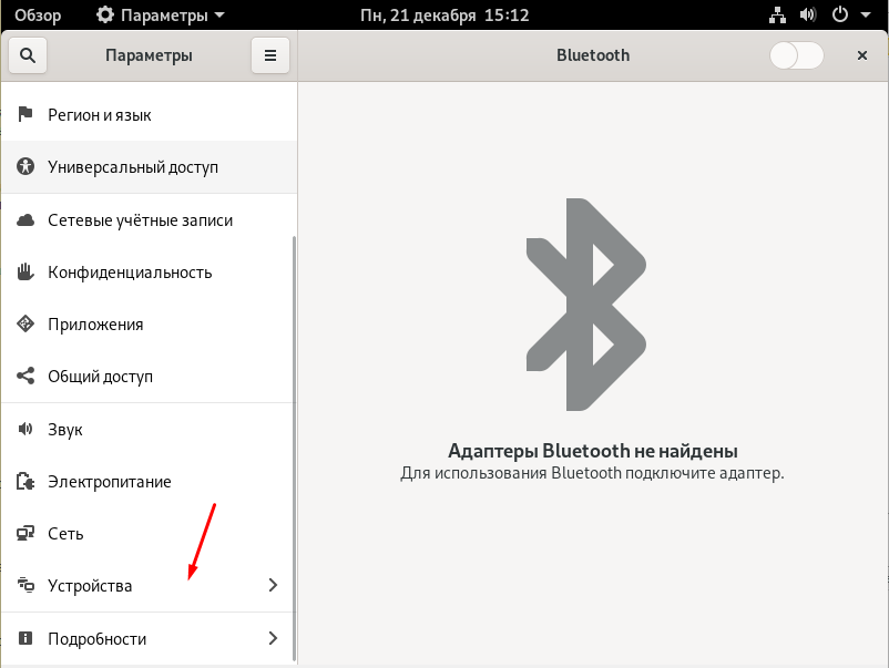 Устройства openSUSE 15.2