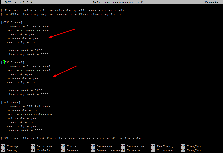 Как настроить сервер samba