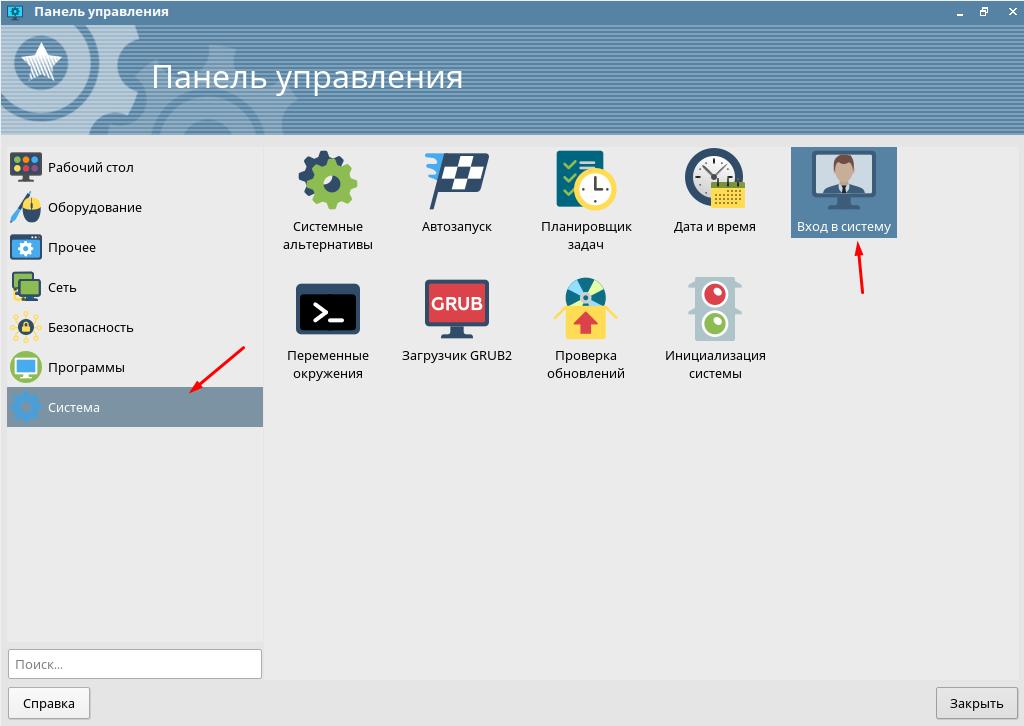 Astra Linux вход в систему