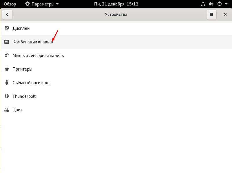 Как изменить раскладку клавиатуры openSUSE 15.2