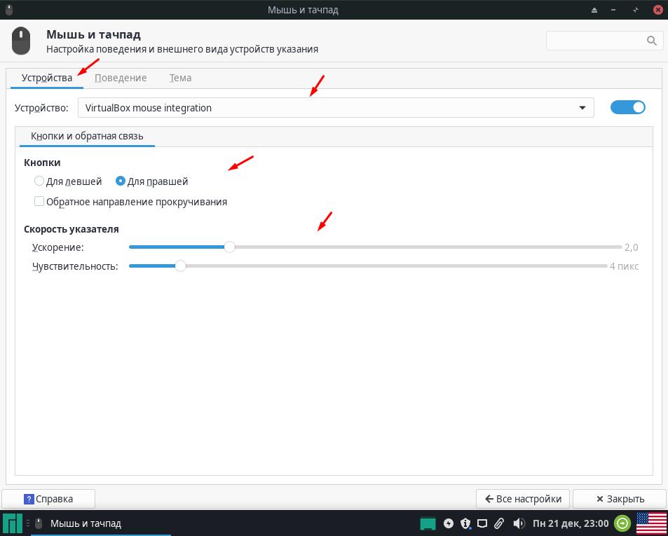 Manjaro Linux настройка скорости указателя