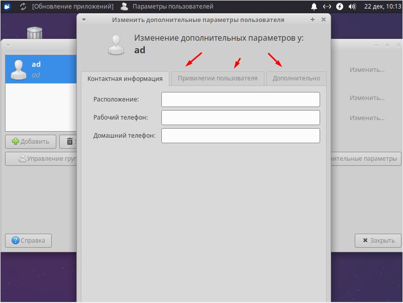 Xubuntu заполнение дополнительной информации о пользователи