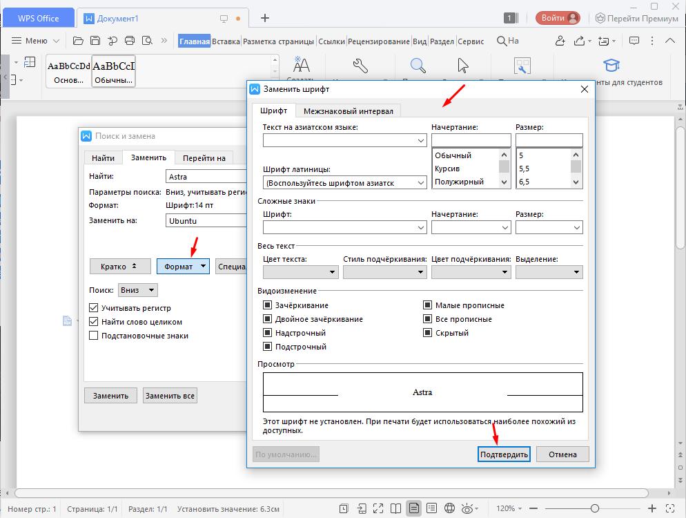 WPS Office автозамена с редактированием