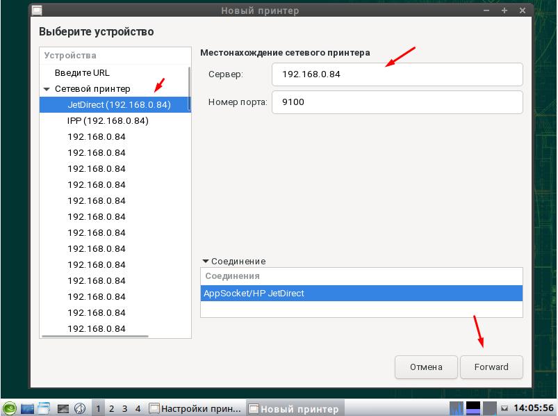 ОС openSUSE как установить сетевой принтер