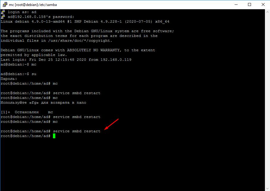Как перезапустить сервер samba