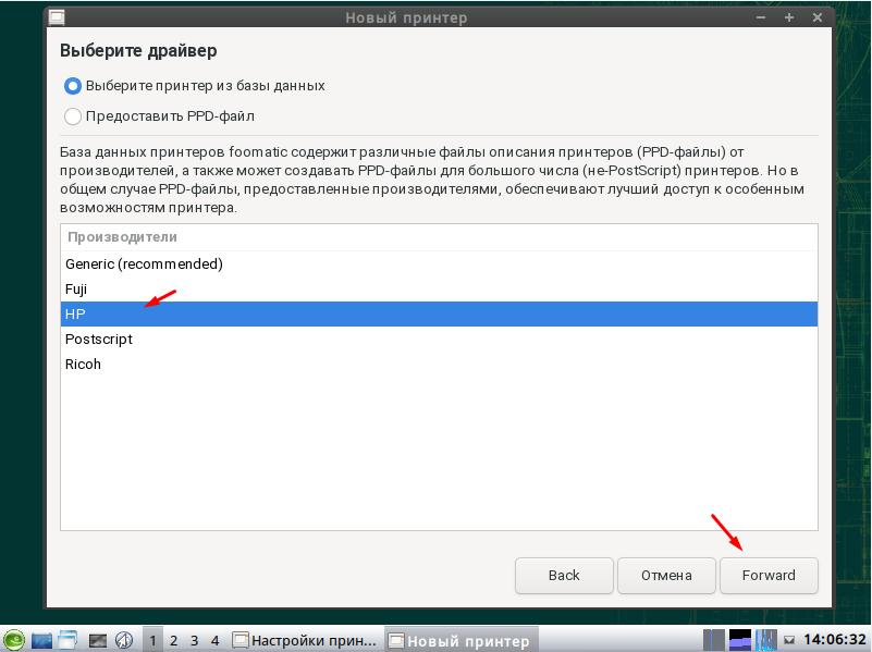 openSUSE установка драйвера для принтера