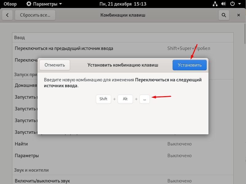 Как поменять раскладку клавиатуры openSUSE