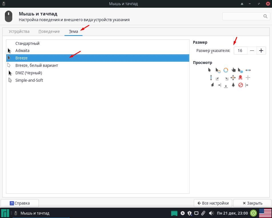 Manjaro Linux как изменить указатель