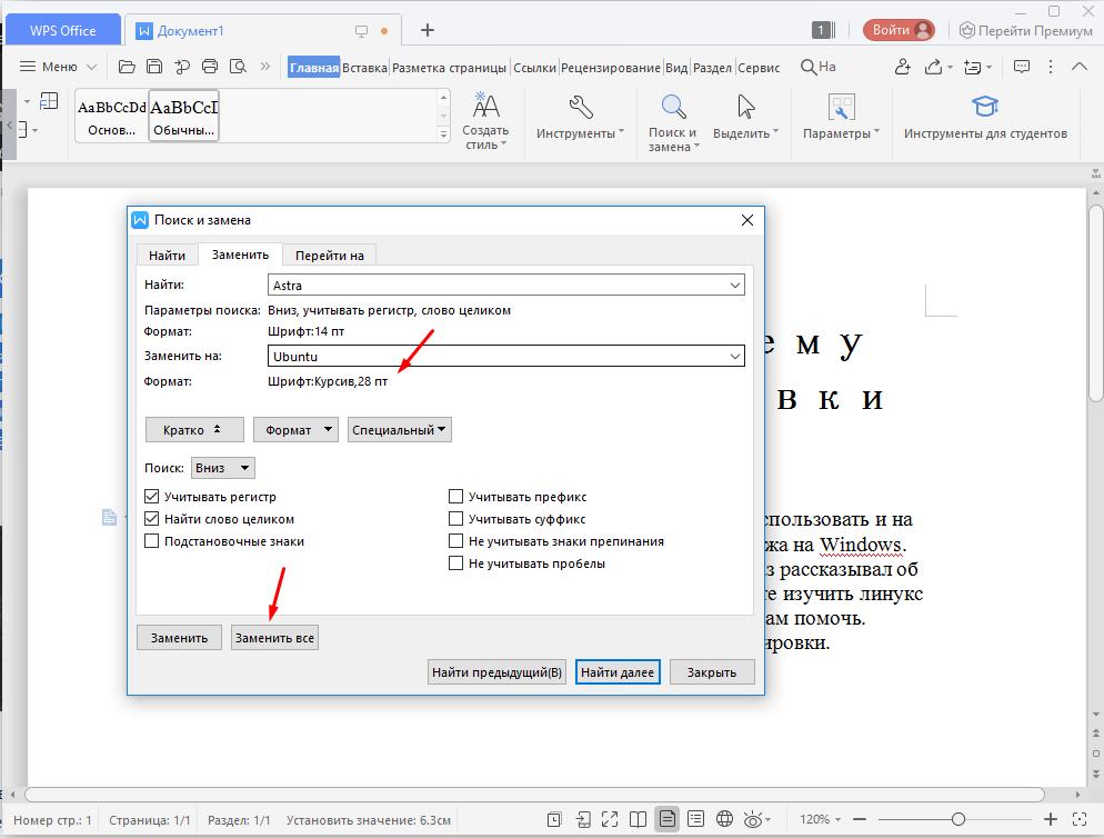 WPS Office автозамена по всему тексту
