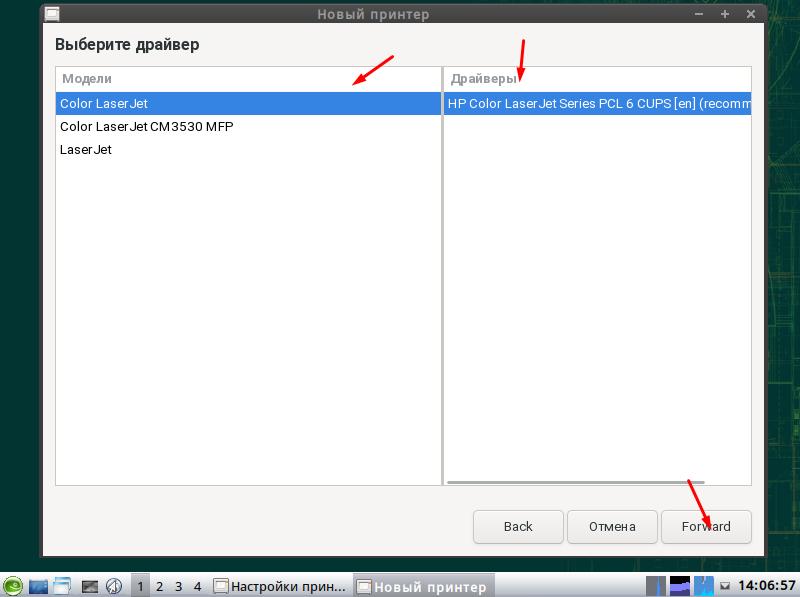 openSUSE 15.2 Leap как установить драйвер для принтера