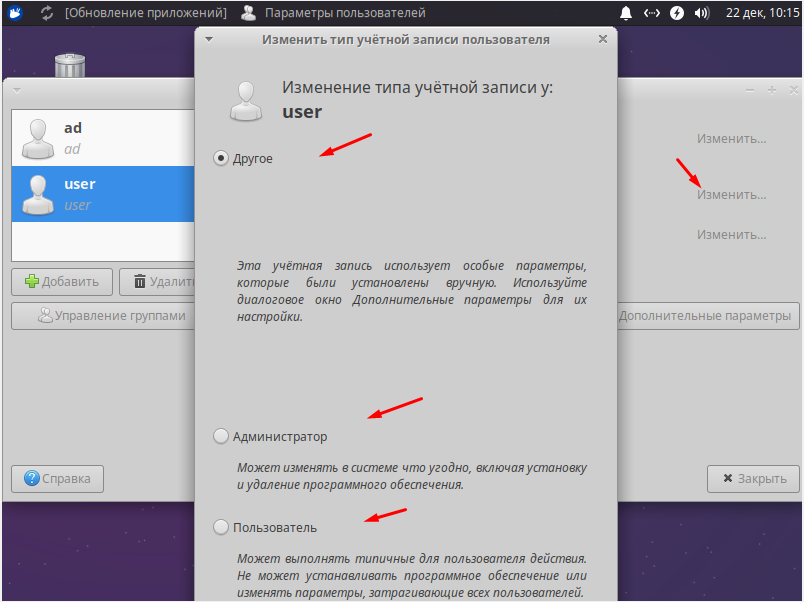 Xubuntu как изменить тип учетной записи
