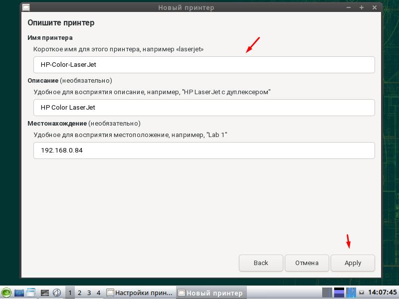 openSUSE описание принтера