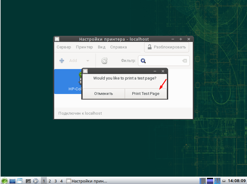 openSUSE  печать пробной страницы
