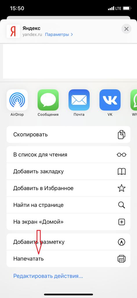 Как с iPhone распечатать страницу сайта в браузере