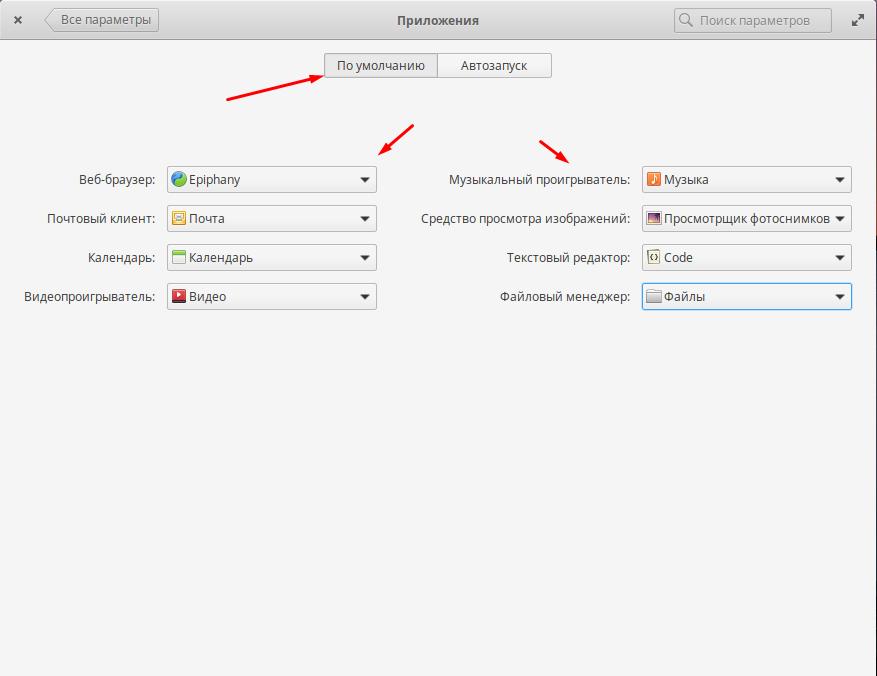 Elementary OS программы по умолчанию
