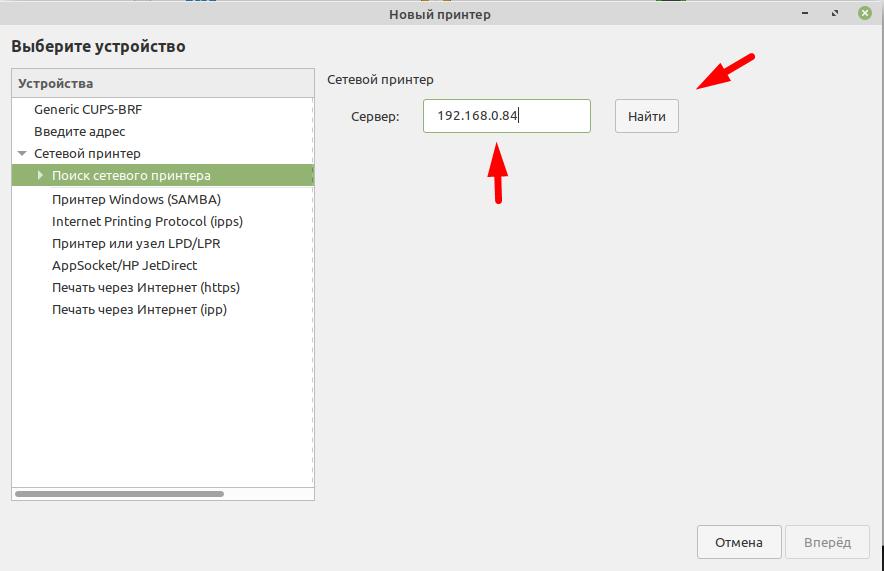 Linux Mint 20 добавление сетевого принтера