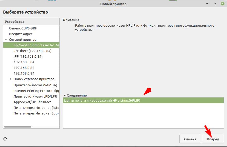 Linux Mint 20 установка принтера