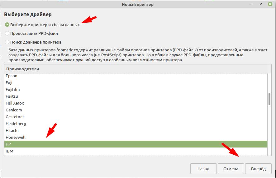 Linux Mint 20 поиск драйверов для принтера