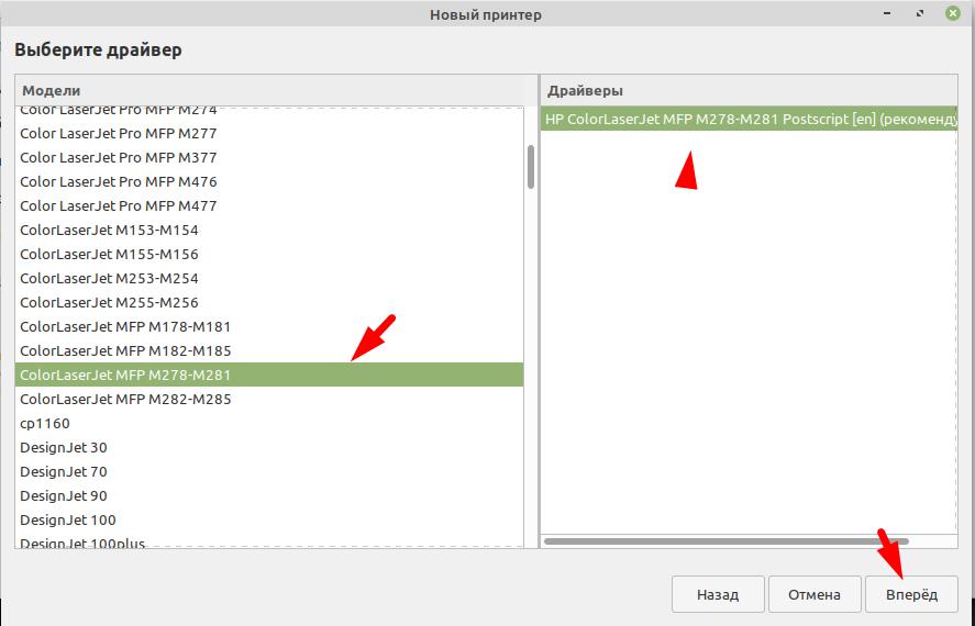 Linux Mint 20 как установить принтер
