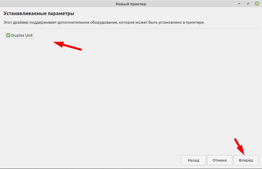Linux Mint 20 настройка параметров принтера