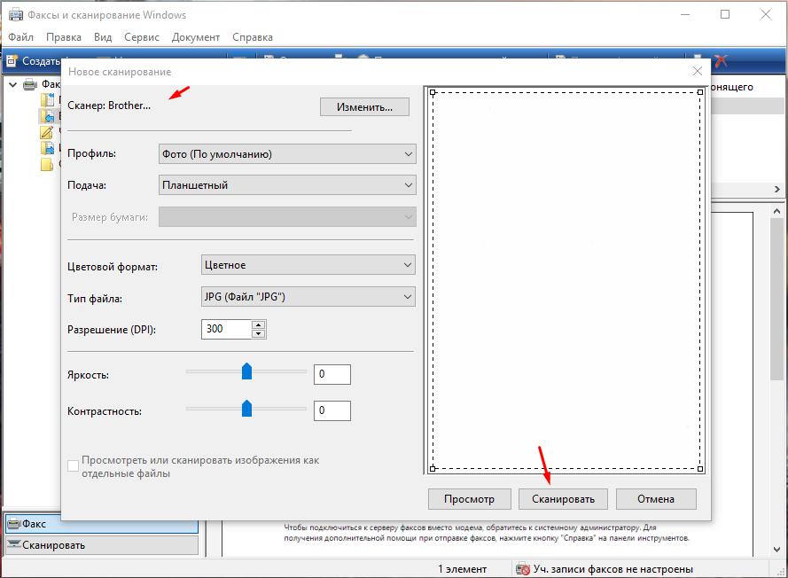 Brother DCP-L2540DNR сканирование с помощью Windows
