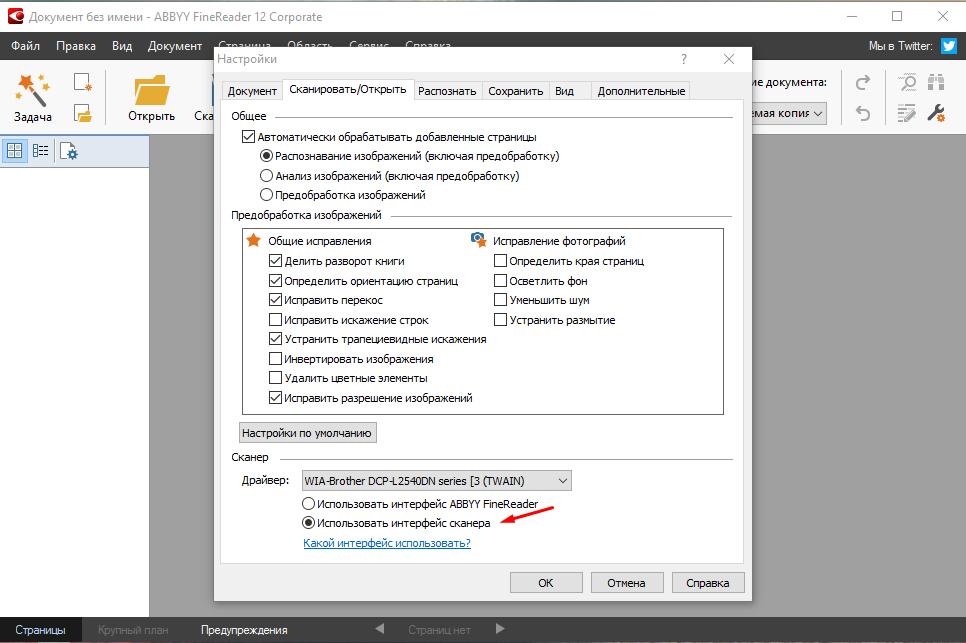 FineReader настройка интерфейсов
