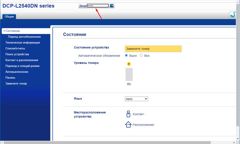 МФУ Brother DCP-L2540DN как зайти в панель администратора