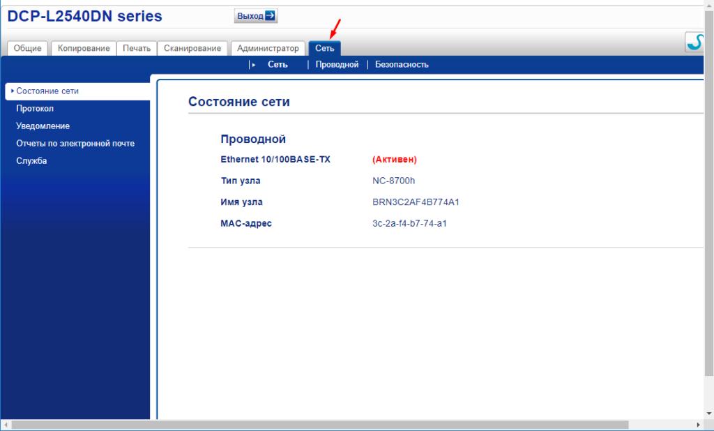 МФУ Brother DCP-L2540DN состояние сети
